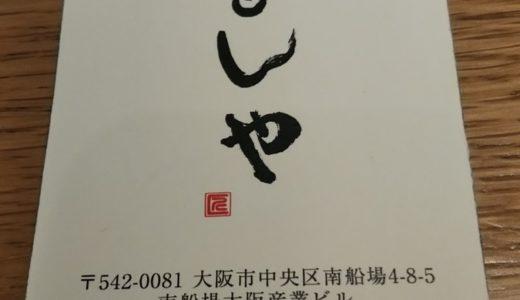 大阪南船場の美味しいうどん屋!店名「うどんや匠」に行ってきました!