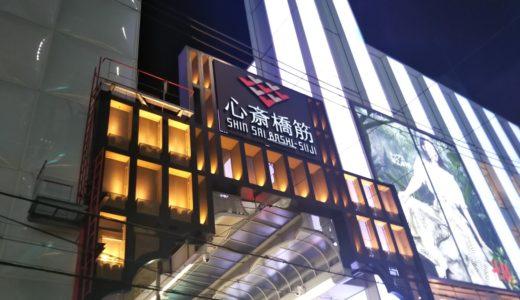 心斎橋筋商店街を歩いてみました!中国人だらけでびっくりしました!