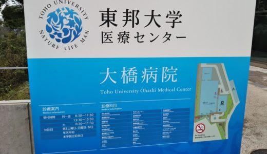 東邦大学医療センター大橋病院が移転?1年ぶりに行ってきました!
