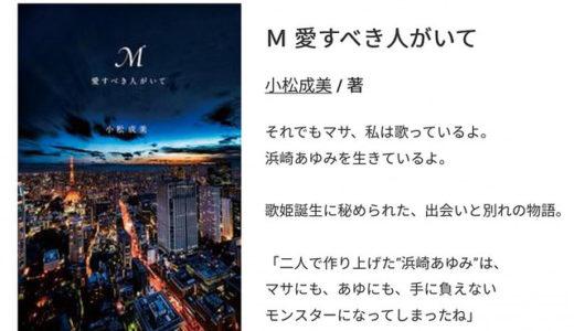 浜崎あゆみの名曲「M」がまさかのMAX松浦のMだった話!