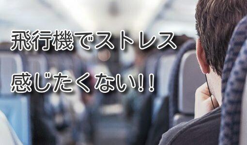 飛行機でストレス感じたくない!快適に乗る方法を考えてみた話