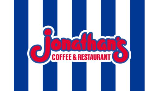 ファミレス「ジョナサン」の人気メニューの裏話公開します!