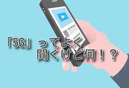 「5G」=「第5世代移動通信システム」について知識0から分析!