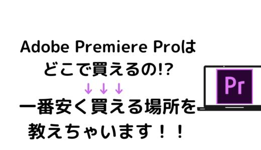 Adobe Premiere Pro CCはどこで買えるの?一番安く買える方法を伝授!