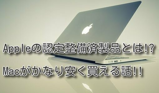 Mac買うなら認定整備済製品がオススメです!かなり安く買える話!!