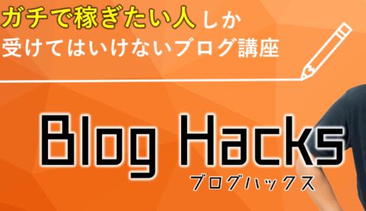 【特典割引付】ブログハックスで稼げるかを実践し真実を暴露!