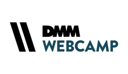 DMM WEB CAMPのカウンセリングを受けて来たよ!リアル体験談を暴露!