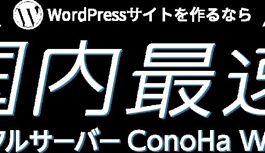 ConoHa WINGサーバーは良いのか?実際に使用して感想報告します!