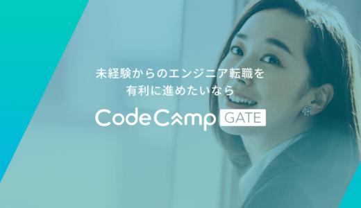 CodeCampGATEとは!?プログラミングスクールの無料カウンセリングを体験した話