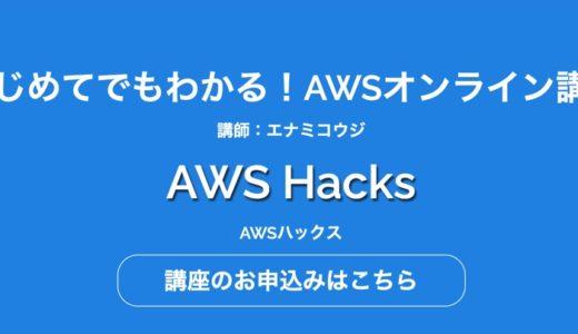 【割引特典付】AWS Hacks(AWSハックス)の評判は悪い?デメリットや口コミを徹底調査‼︎