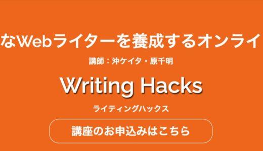 【割引特典付】(WritingHacks)ライティングハックスの評判とは?受講生が実態暴露‼︎