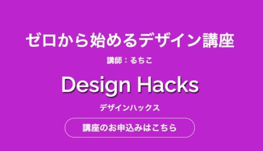 【3大特典付】DesignHacks(デザインハックス)は割引あるの?稼げるの?口コミを徹底調査!
